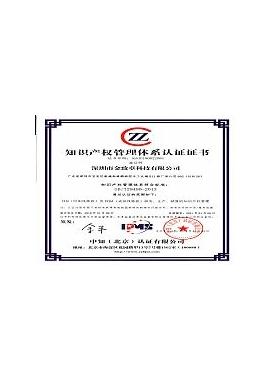 知shi产quan管理体xi认证证书